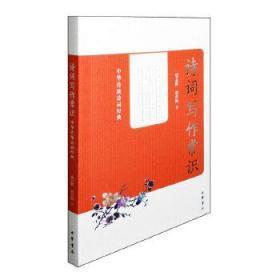 中华传统诗词经典:诗词写作常识            缺版权页