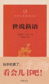 世说新语/中华经典指掌文库