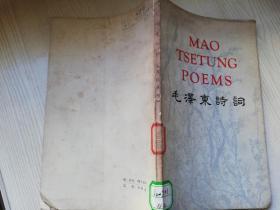 毛泽东诗词 英汉对照   七十年代老版原版   1976年一版一印