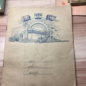 50年代 练习薄 老纸本