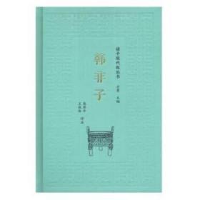 诸子现代版丛书:韩非子