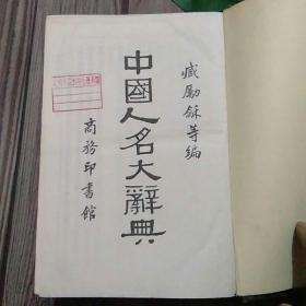 中国人名大词典馆藏