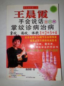 王晨霞 手会说话全图解 掌纹诊病治病 掌纹、面纹、体貌 1+2+3+4