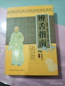 实用中医古籍丛书:辨舌指南