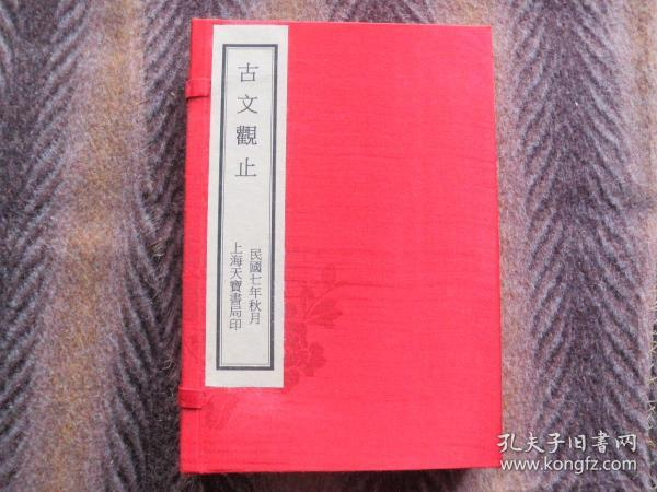 线装书  《古文观止》     一函  全十二卷   合订六册   上海天宝书局石印  函套新配  民国七年秋月