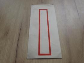 孔网首现-罕见五十年代老信封-空白-尊夹1-4