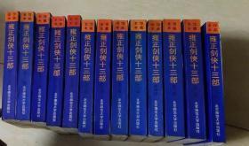 雍正剑侠十三部(全13册,迄今为止出版最全雍正剑侠图)