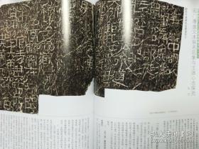 中国书法——萧娴,开通褒斜道,汉碑……