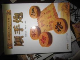 中国象棋经典布局系列:顺手炮