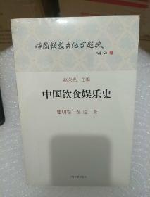 中国饮食娱乐史
