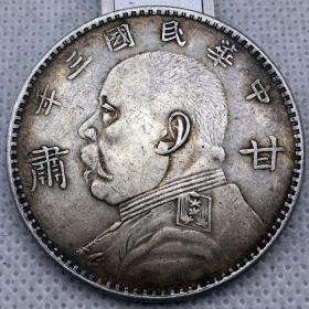 甘肃三年银元,保真包老-...过年压岁钱---------。