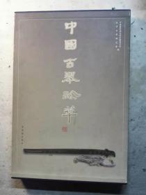 中国古琴珍萃  正版原装.硬精装 带护封及硬函套 8开.1998年一版一印.