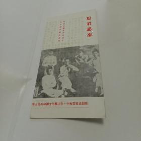 周君恩来 庆祝中国共产党成立七十周年献礼演出节目单 1991.7