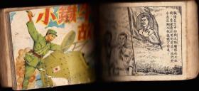 小铁牛的故事等三本书合订---五十年代老版电影罕见文物级别连环画
