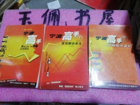 宁波高手1:发财是不可避免的,2发掘股市金矿,3发现翻倍黑马,3本合售
