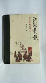 江湖丛谈:注音注释典藏本(正版  缺版权页)