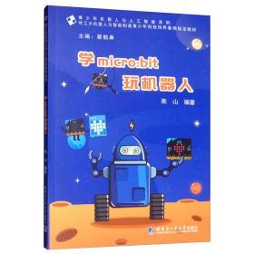 学micro:bit玩机器人