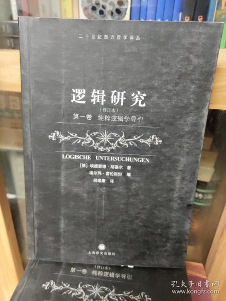 逻辑研究(第一卷):纯粹逻辑学导引