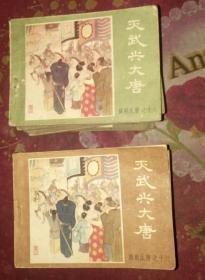 薛刚反唐(全16册)