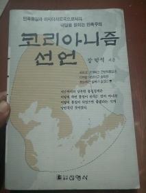 朝鲜文图书 1989