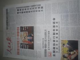 人民日报2014年1月1   日,品相如图,看好再拍。