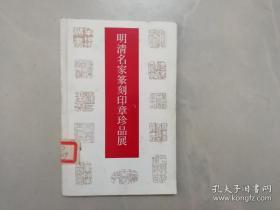 明清名家篆刻印章珍品展