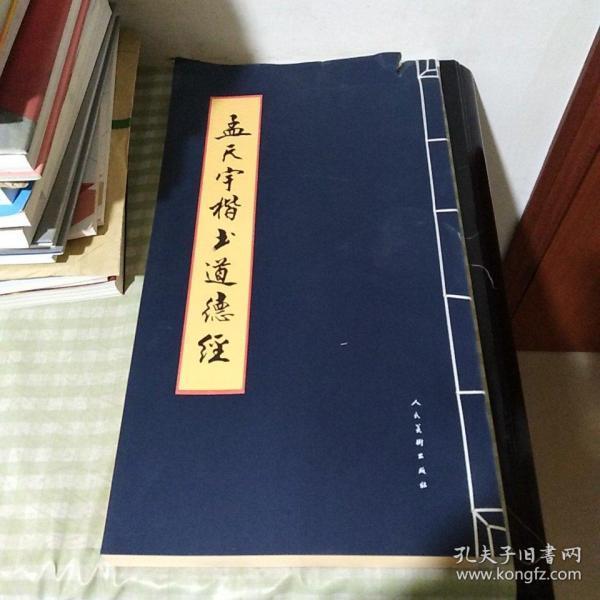 孟天宇楷书道德经 (6开 线装)