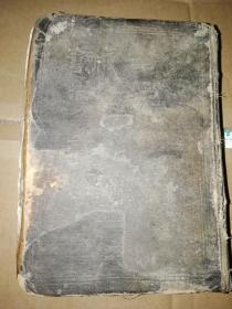 1940年精印《新旧约全书》一厚册全 后附彩色地图