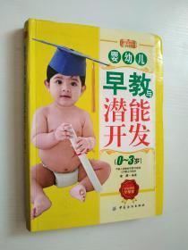 婴幼儿早教与潜能开发(0-3岁)