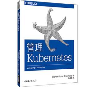 管理KUbernetes