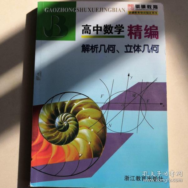高中数学精编:解析几何、立体几何