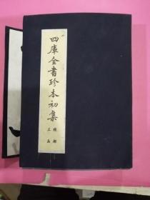 四库全书珍本初集经部三函   .五集-六集(带函套)