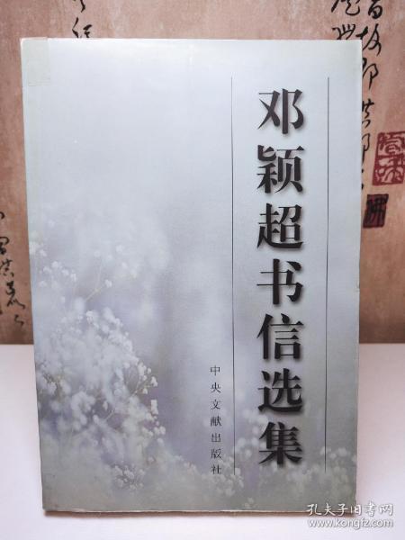 邓颖超书信选集