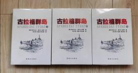 古拉格群岛 上中下全3册全三册