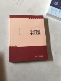 英语畅谈中国文化(英文版)全新正版现货库存书