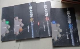 黄金游戏(1-4册合售):M1