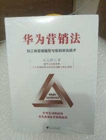 华为营销法    孟庆祥著     浙江大学出版社