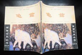 龟兹壁画艺术丛书.第一册.动物