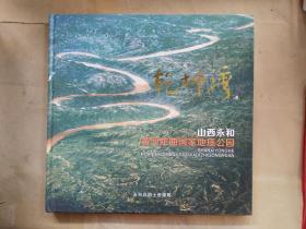 乾坤湾 山西永和黄河蛇曲国家地质公园