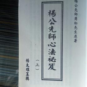 杨公先师心法秘笈