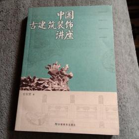 中国古建筑装饰讲座