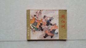 连环画:水浒故事--闹江洲