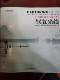 驾驭光线:迈克尔弗里曼突破瓶颈的摄影用光法