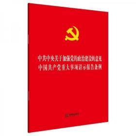 中共中央关于加强党的政治建设的意见中国共产党重大事项请示报告条例