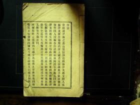 Q1058,孔网孤本,少见佛学古籍,印光法师序,民国铅活字印本:初机淨业指南,线装一厚册全,