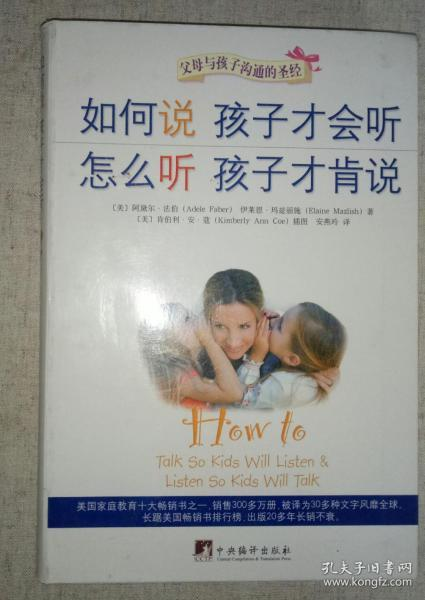 如何说孩子才会听,怎么听孩子才肯说