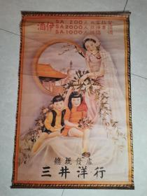 民国三井洋行宣传画,民国广告画,酒伊美女。