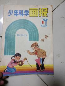 少年科学画报(16开,1981年第1期)