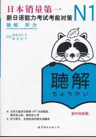 二手N1听力 新日语能力考试考前对策日本JLPT备考用书日佐