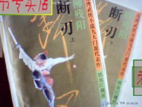断刃 上下册 台湾 柳残阳 著 铁血江湖派 *,有发票